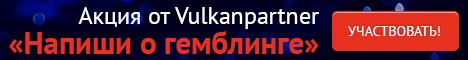 Партнерская программа Vulkanpartner