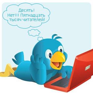 Как раскрутить свой Твиттер?