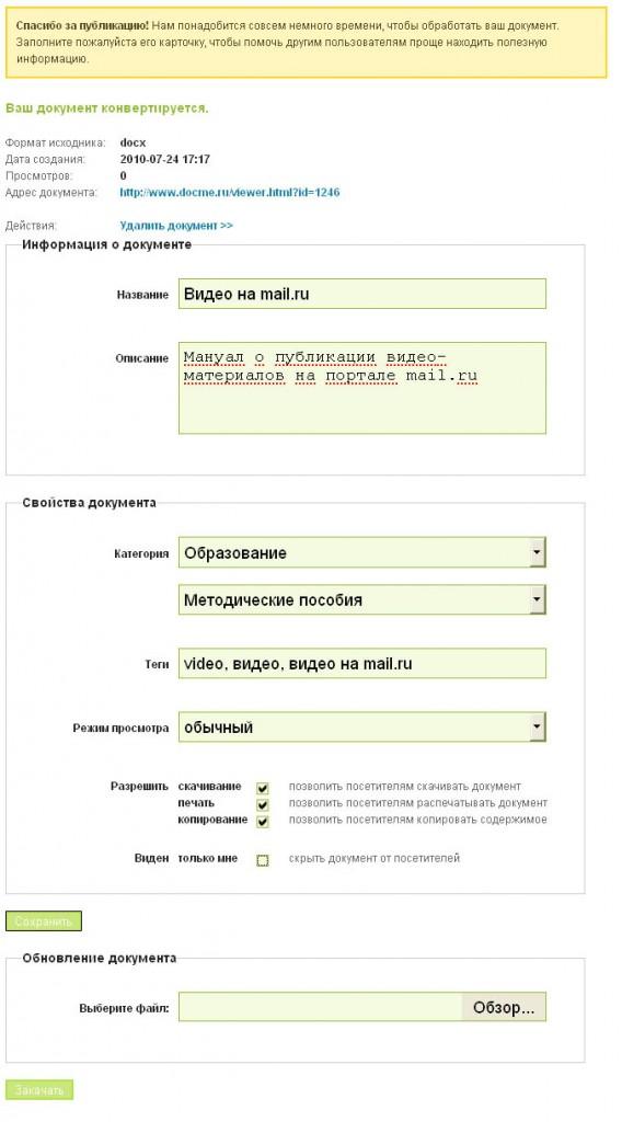 Сайт для хранения документов