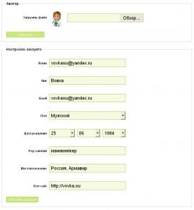 Сайт хранения документов
