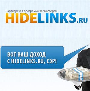 Hidelinks ru