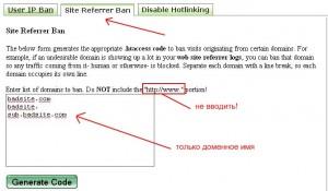 Защита блога на блоггер