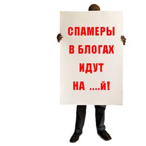 Надоел вовкин блог как его заблокировать