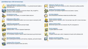 Инструменты анализа сайтов