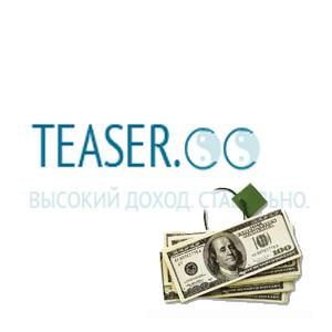 Teaser cc и ucoz