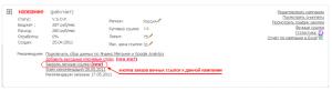 Функционал закупки ссылок на вечное размещение в системе Webeffector