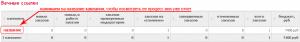 Выбор кампании по закупке вечных ссылок в Webeffector