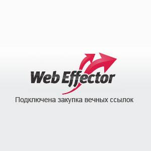 Покупка вечных ссылок в системе Webeffector