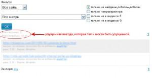 Упущенная выгода, запаленная сервисом blogaster.ru