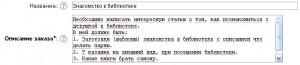 Составление задания на новой бирже контента contentmonster.ru