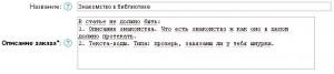 Указание ненужного при составлении заказа на бирже контента contentmonster.ru