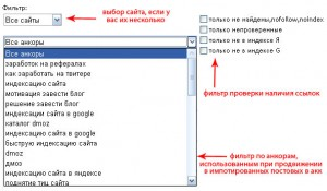 Фильтры сервиса blogaster.ru по проверке ссылок