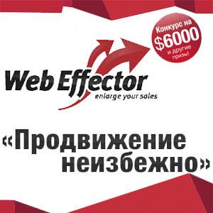 Продвижение неизбежно - конкурс от Webeffector и Webmasters на 6000 долларов