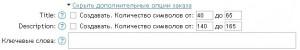 Настройки параметров SEO при составлении заказа на бирже контента contentmonster.ru