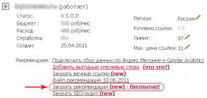 Заказ бесплатных рекомендаций по работе с сайтом в системе Webeffector