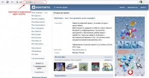 Оформление адреса в буквенном варианте группы Вконтакте