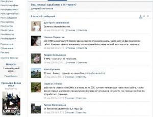 Оформление активного обсуждения группы Вконтакте