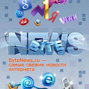 Новостной сайт Bytenews.ru