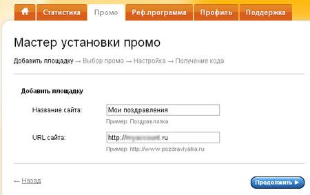 Добавление площадки в партнерку Grattis.ru