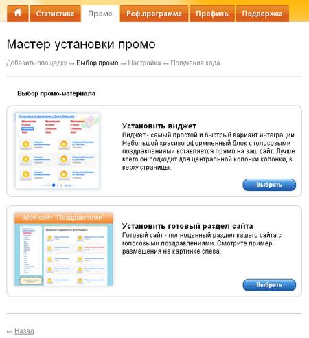 Выбор вида промо-материалов в партнерке Grattis.ru