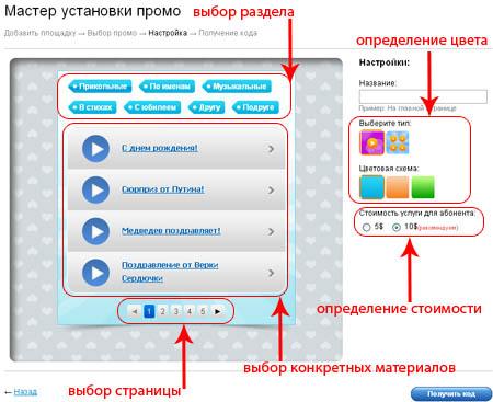 Настройки и вид виджета в партнерке Grattis.ru