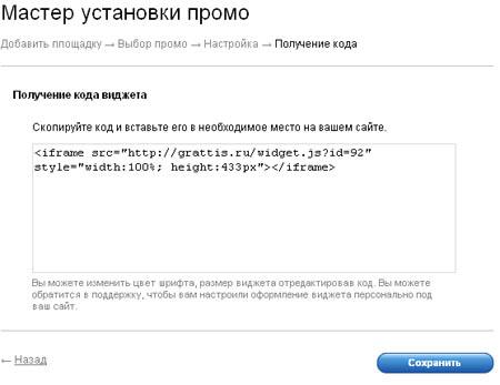 Код для вставки виджета партнерки Grattis.ru