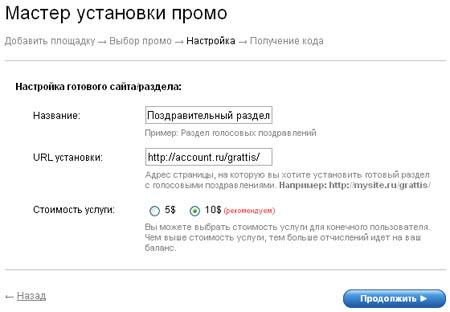 Добавление раздела на сайт от партнерки Grattis.ru