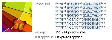 Оформление названия группы Вконтакте