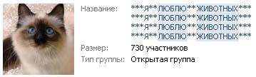 Оформление названия группы Вконтакте любителей животных