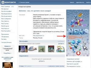 Хороший баннер использованный при оформлении группы Вконтакте