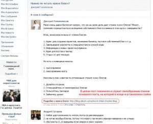 Оформление постов группы Вконтакте