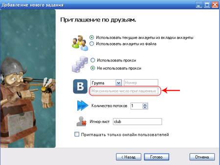 Максимальное число приглашенных в группу Вконтакте