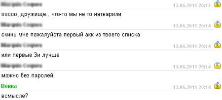 Переписка при покупке аккаунтов Вконтакте