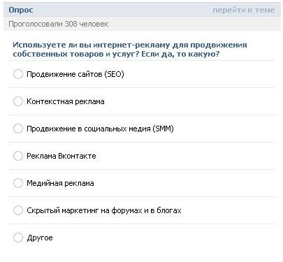 Оформление опросов группы Вконтакте