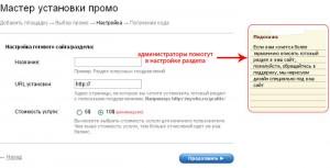Помощь администрации Grattis.ru по установке и настройке раздела на ваш сайт