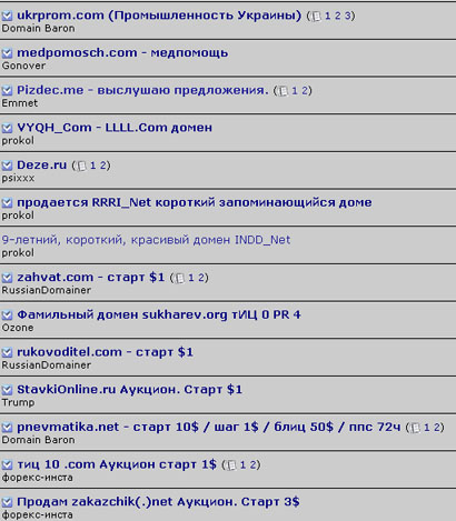 Продажа простых доменов и доменов с тиц на Серче