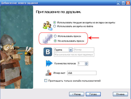 Viking inviter plus отзывы