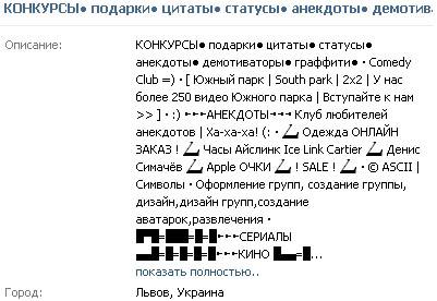 Различные символы при оформлении группы Вконтакте