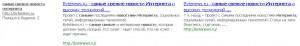 Работа со сниппетами в системе Webeffector