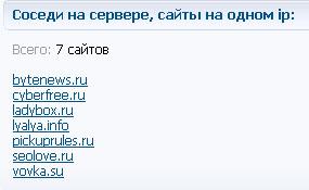 Другие домены на одном сервере