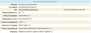 Создание кампании в wmmail.ru для раскрутки группы Вконтакте