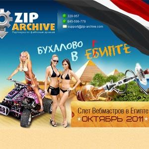 Вебмастера Zip-archive летят в Египет