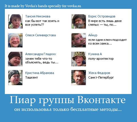 Пиар группы Вконтакте платно - мотиватор