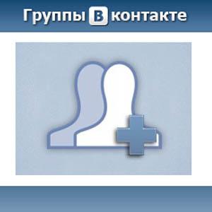 Пиар групп Вконтакте