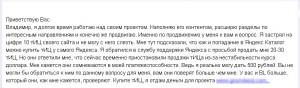 Покупка тИЦ у Яндекса