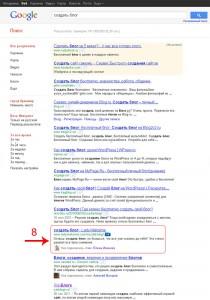 Выдача Google по запросу создать блог у меня