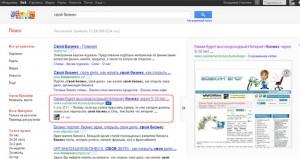 Выдача Google по запросу свой бизнес для меня