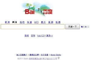 Внешний вид Baidu