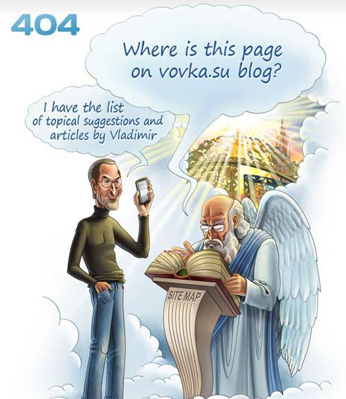 Страница 404 на Вовкином блоге