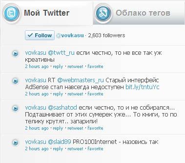 Мой блок Твиттер